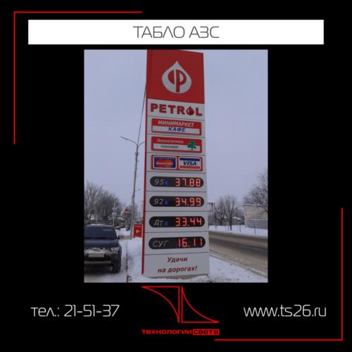 Табло АЗС